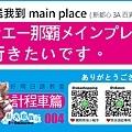 旅遊日語教室_計程車篇04.jpg