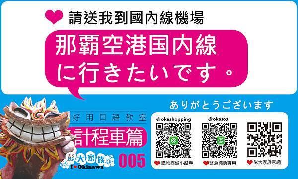 旅遊日語教室_計程車篇05.jpg