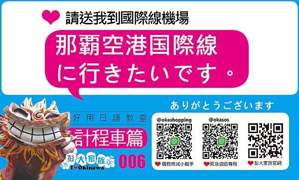 旅遊日語教室_計程車篇06.jpg