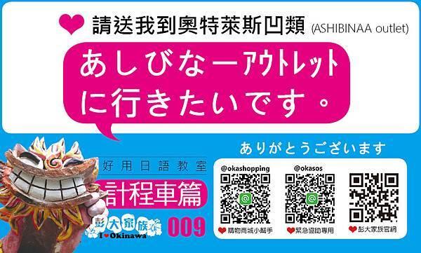 旅遊日語教室_計程車篇09.jpg