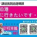 旅遊日語教室_計程車篇07.jpg