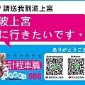 旅遊日語教室_計程車篇08.jpg