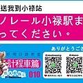 旅遊日語教室_計程車篇10.jpg