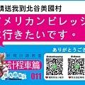 旅遊日語教室_計程車篇11.jpg