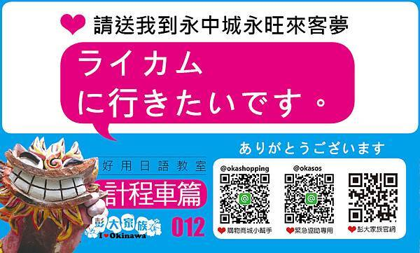旅遊日語教室_計程車篇12.jpg