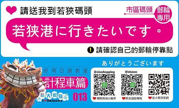 旅遊日語教室_計程車篇13.jpg