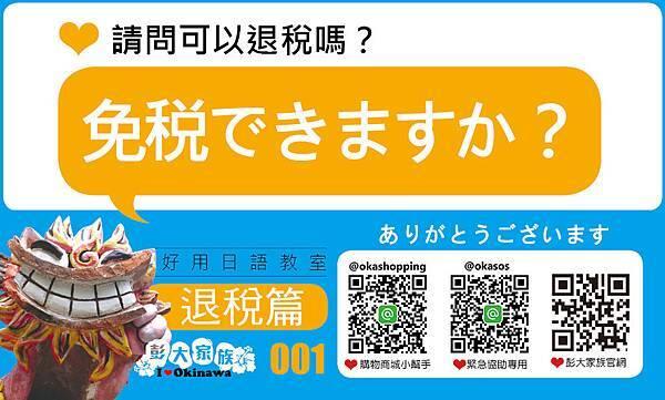 旅遊日語教室_退稅篇01.jpg