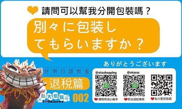 旅遊日語教室_退稅篇02.jpg