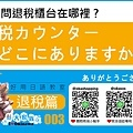 旅遊日語教室_退稅篇03.jpg