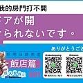旅遊日語教室_飯店篇01.jpg