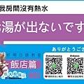 旅遊日語教室_飯店篇02.jpg