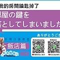 旅遊日語教室_飯店篇03.jpg