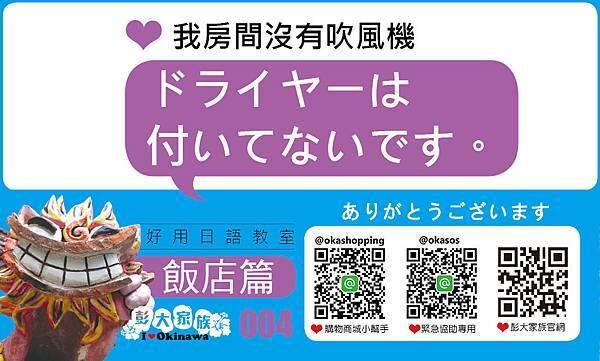 旅遊日語教室_飯店篇04.jpg