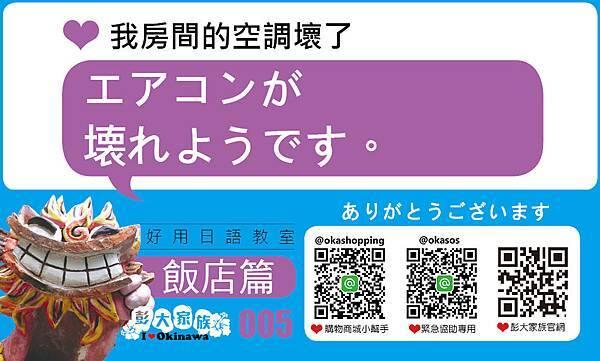 旅遊日語教室_飯店篇05.jpg