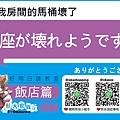 旅遊日語教室_飯店篇06.jpg