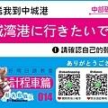 旅遊日語教室_計程車篇14