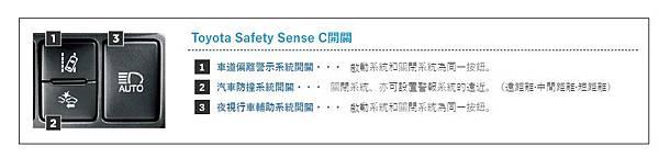 Toyota Safety Sense C開關.jpg