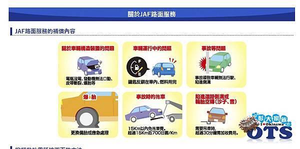 道路救援服務-OTS.jpg