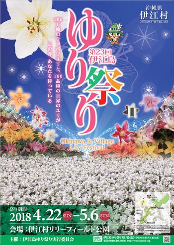 第23回ゆり祭りポスター_1