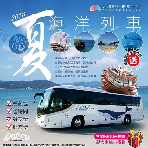 大和旅遊_海洋列車- 2018 封面 NEW