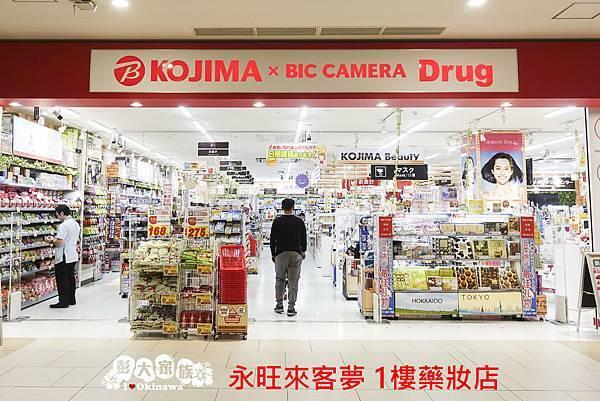 KOJIMA x BIC CAMERA 來客夢 藥妝01.jpg