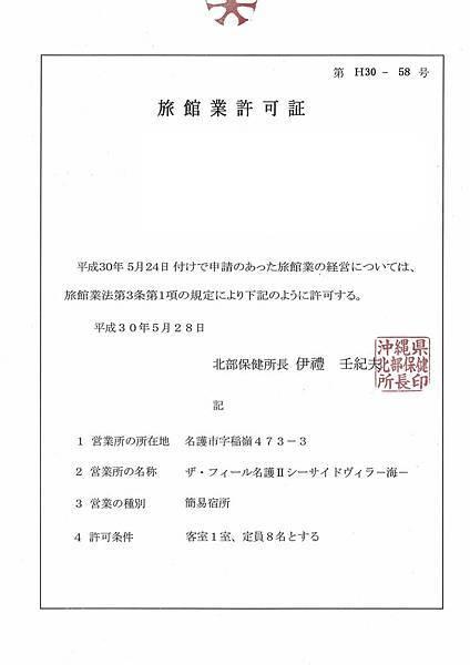 名護Ⅱ_3号棟_旅館業許可証(f).jpg