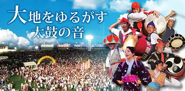 第63屆 沖繩全島太鼓舞節