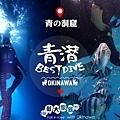 青潛 表單刊頭NEW2