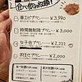 居酒屋こてつ-菜單 (1).jpg
