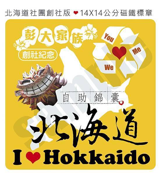 北海道磁鐵OK  印刷檔 (黃)-01 樣本.jpg