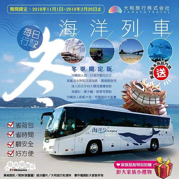 大和旅遊_海洋列車- 2018冬季版.jpg