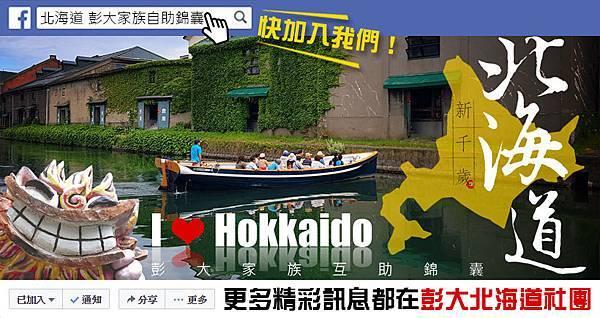北海道 部落格文末貼圖.jpg