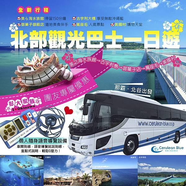 北部觀光巴士一日遊.jpg