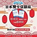 飛買家網卡8日雙卡優惠999.jpg