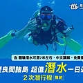 彭大體驗潛水-2次潛.jpg