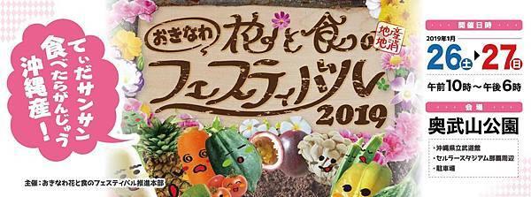 0126-27奧武山最大花市.jpg