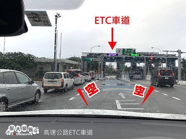 ETC車道