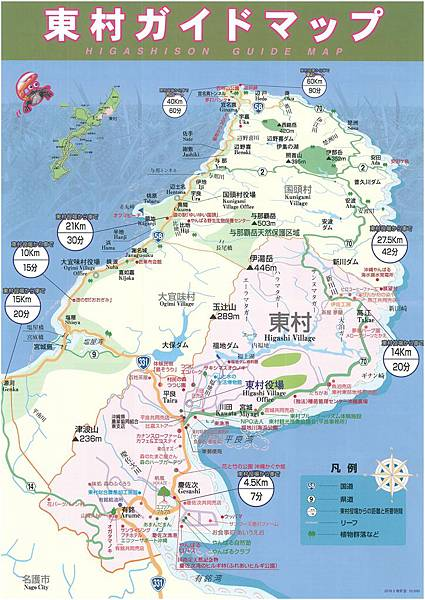 東村 地圖.jpg