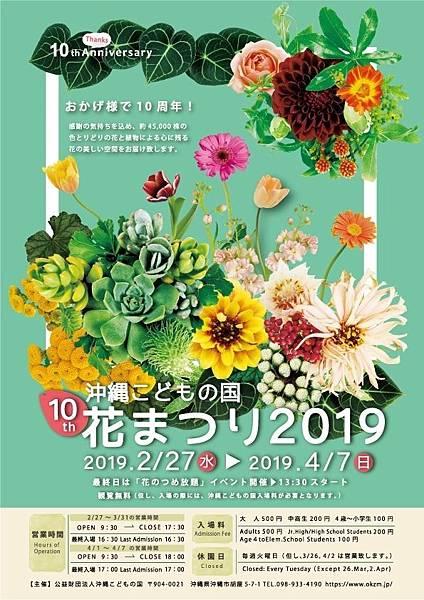第10回沖縄こどもの国花まつり2019.jpg
