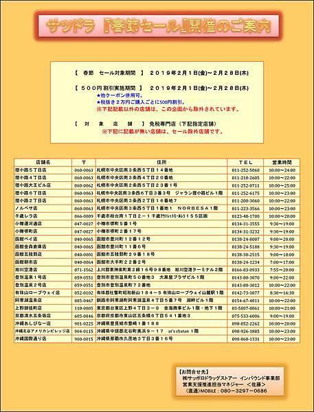 春節セールのご案内(2019.1.29).jpg