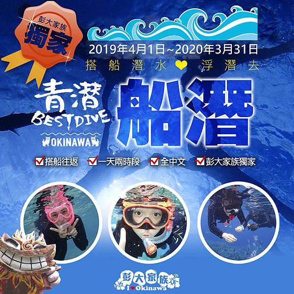 青潛_船潛01 2019