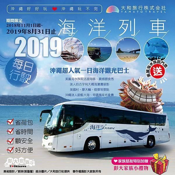 大和旅遊_海洋列車- 期間限 2019年08月31日止