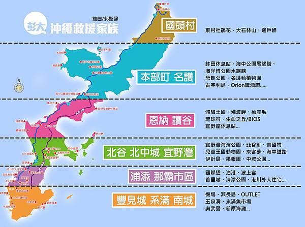 簡報 地圖分6區.jpg