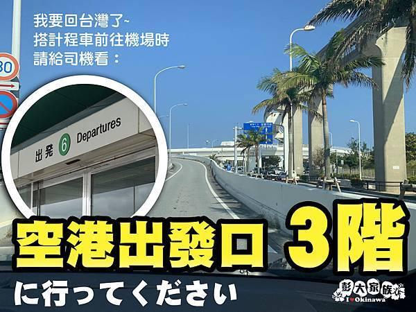 回國要搭計程車前往機場.jpg