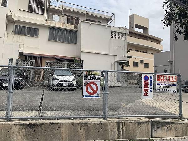 世豐商店對面私人停車場 禁止臨時停車.jpg