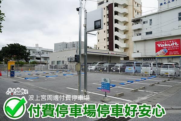 波上宮周邊付費停車場 3.jpg