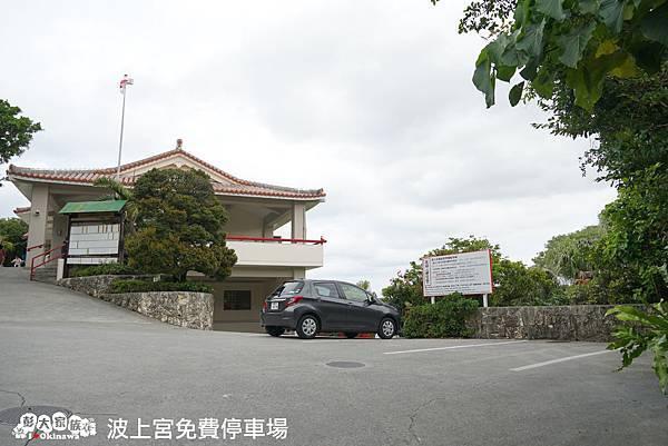波上宮參拜者專用駐車場 5.jpg