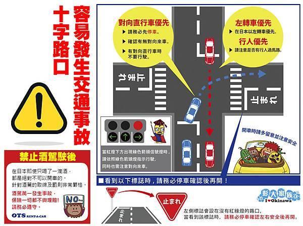 交通安全.jpg