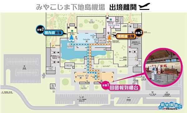 宮古島 MAP 離境位置示意圖.jpg