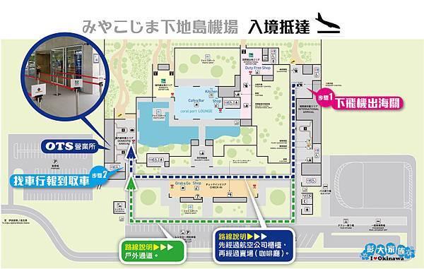 宮古島 MAP 入境 位置示意圖.jpg